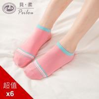 PEILOU 貝柔馬卡龍萊卡棉襪(6入組)(船型襪 短襪)