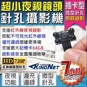 【KINGNET】監視器 微型針孔密錄器 4K即時監看 WIFI遠端 不可見光 6顆紅外線燈 夜視型針孔 針孔密錄器 蒐證器材 看護蒐證 外勞監控