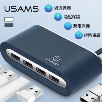 USAMS SJ238  4孔USB分線器