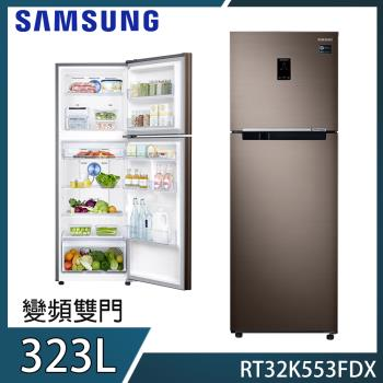 回函送★SAMSUNG三星323L雙循環雙門冰箱RT32K553FDX