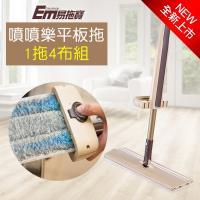EM易拖寶 新一代噴噴樂免手洗乾濕大平板拖把(1拖2布組)加贈2濕布