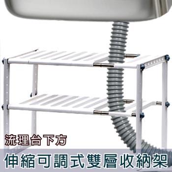 金德恩  流理台 伸縮可調式雙層收納架/棚架/置物架