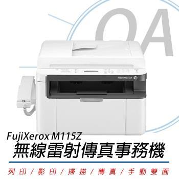 FujiXerox 富士全錄 DocuPrint M115z 黑白無線雷射傳真事務機 公司貨