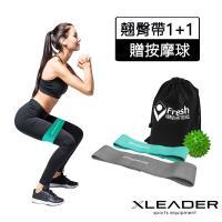 Leader X 翹臀訓練彈力帶 瑜珈伸展帶 1+1組合  贈硬式按摩球