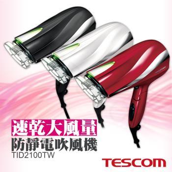 【日本TESCOM】速乾大風量防靜電吹風機 TID2100TW 紅/白兩色