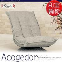 JP Kagu嚴選 日式好舒適360度旋轉多段和室椅躺椅2色