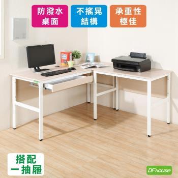 DFhouse       頂楓150+90公分大L型工作桌+1抽屜電腦桌