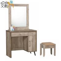 文創集-華爾茲 時尚2.7尺木紋立鏡式化妝台/鏡台組合-含化妝椅