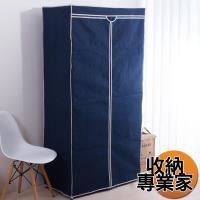 收納專業家 三層電鍍雙桿衣櫥組 45X90X180cm 附紳士藍布套 波浪架