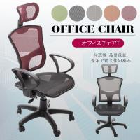 A1 亞當斯頭枕全網透氣高背D扶手電腦椅 辦公椅 5色可選 1入