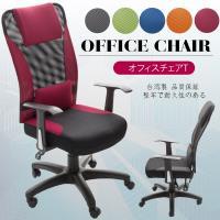 A1 艾維斯高背護腰透氣網布T扶手電腦椅 辦公椅 5色可選 1入