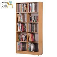 文創集-蘿倫 環保3尺塑鋼開放式書櫃/收納櫃-八色可選