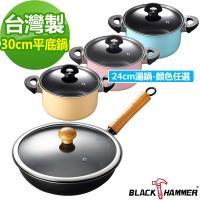 BLACK HAMMER義大利 黑釜系列深煎鍋30cm(附蓋)-送24cm湯鍋