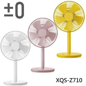 日本 ±0 正負零12吋生活遙控立扇XQS-Z710 公司貨