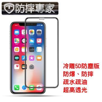 防摔專家 5D冷雕防塵版 iPhone XR 滿版金剛盾鋼化玻璃貼(6.1吋)