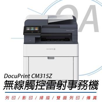 FujiXerox 富士全錄 DocuPrint CM315z 高效彩色無線S-LED 傳真自動雙面觸控事務機