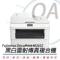FUJIXEROX 富士全錄 DocuPrint M265Z A4 黑白雷射傳真複合機
