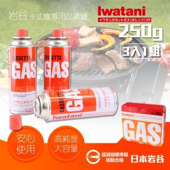 日本Iwatani岩谷高品質卡式瓦斯罐-3罐裝-容量250g