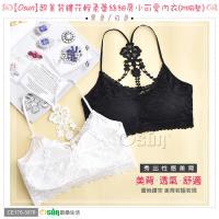 Osun 美背鏤花蕾絲細肩小可愛內衣 2件組 (附胸墊)CE176-3076