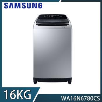 【SAMSUNG 三星】16KG變頻直立式洗衣機WA16N6780CS