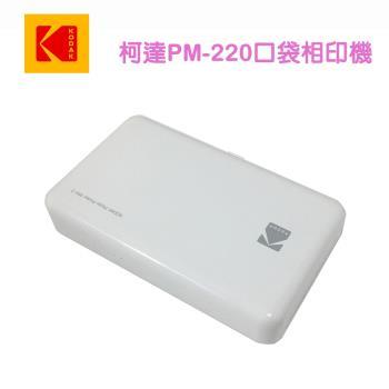 柯達KODAK口袋相印機PM-220-珍珠白