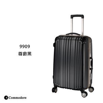 Commodore 戰車 霧面 多色 台灣製造 飛機輪 鋁框 旅行箱 24吋 行李箱 9909