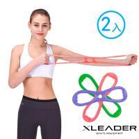 Leader X 8字彈力帶 擴胸拉力帶 2入 顏色隨機