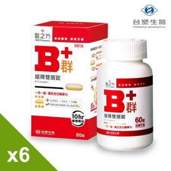 【台塑生醫】緩釋B群雙層錠60錠(6瓶/組)