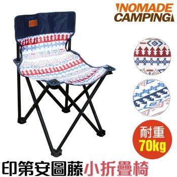NOMADE  印第安圖藤 小折椅/折疊椅/童軍椅/休閒椅 (紅/藍)