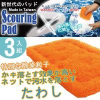 強效超細纖維特殊去汙垢粒子菜瓜布x3入