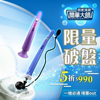 簡單大師 管立通馬桶水管疏通器大+小(10顆氮氣)