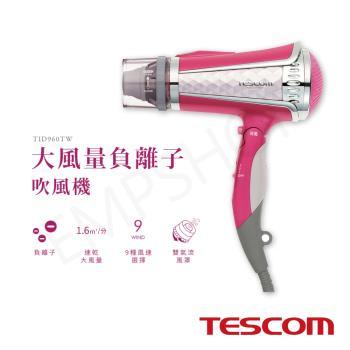 【雙12下殺】【日本TESCOM】負離子吹風機 TID960TW 粉色