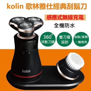Kolin 歌林 雅仕經典電鬍刀(KSH-HCW08)