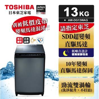 【雙12下殺】TOSHIBA東芝 勁流双渦輪超變頻13公斤洗衣機 科技黑 AW-DG13WAG