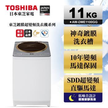 TOSHIBA東芝SDD變頻11公斤洗衣機 金鑽銀 AW-DME1100GG