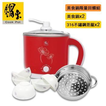 鍋寶316隔熱美食鍋限量回饋組