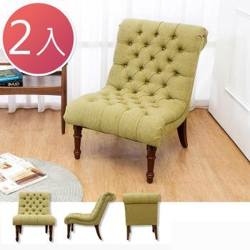 Bernice 亞爵美式復古風布沙發單人座椅 綠色 二入組合