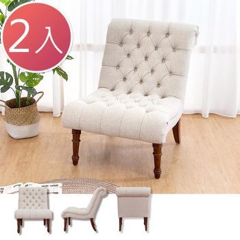 Bernice 亞爵美式復古風布沙發單人座椅 米白色 二入組合