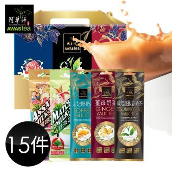 【阿華師茶業】熱銷奶茶任選15包組禮盒組(鐵觀音奶茶/薑母奶茶/太妃糖奶茶/阿薩姆奶茶/抹茶奶綠)