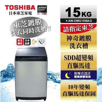TOSHIBA東芝 鍍膜勁流双渦輪超變頻15公斤洗衣機 髮絲銀 AW-DMG15WAG