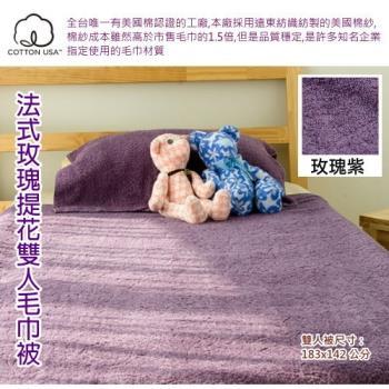 美國棉法式玫瑰提花雙人毛巾被-夢幻紫 (單件裝)  台灣興隆毛巾製