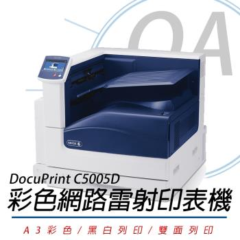 Fuji Xerox 富士全錄 DocuCentre C5005d A3 彩色S-LED雷射印表機 公司貨
