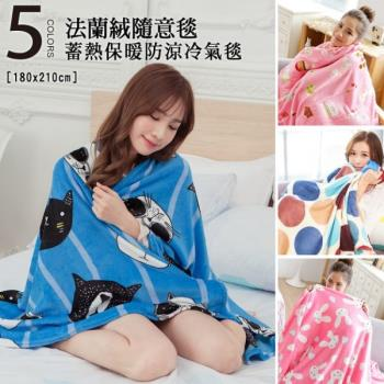 Lapin 極細柔保暖 四季法蘭絨隨意毯/童毯/空調毯/午睡毯 (100x140cm) 多款任選