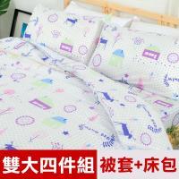 米夢家居-原創夢想家園-100%精梳純棉印花床包+雙人兩用被套四件組(白日夢)-雙人加大6尺