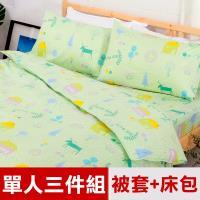 米夢家居-原創夢想家園-100%精梳純棉印花床包+單人兩用被套三件組(青春綠)-單人3.5尺