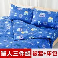 米夢家居-原創夢想家園-100%精梳純棉印花床包+單人兩用被套三件組(深夢藍)-單人3.5尺