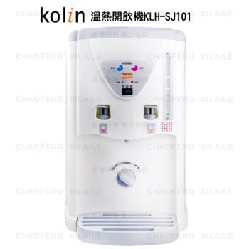 Kolin歌林 溫熱開飲機KLH-SJ101