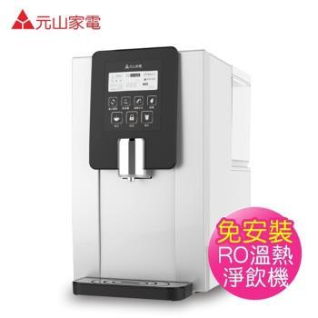 元山牌 免安裝移動式RO溫熱淨飲機YS-8100RWF
