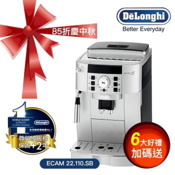 85折慶中秋 ~[義大利 Delonghi] 迪朗奇風雅型 ECAM 22.110.SB 全自動咖啡機