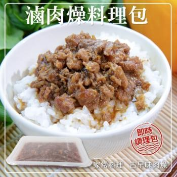 海肉管家-陳家古早味滷肉燥(3盒/每盒約300g±5%)